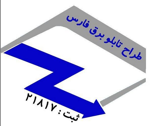 طراح تابلو برق فارس