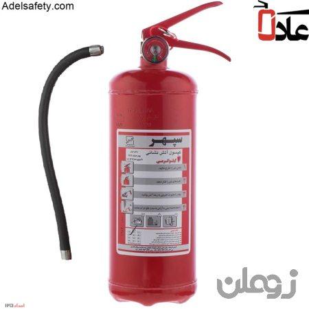 کپسول آتش نشانی دوازده کیلوگرمی سپهر