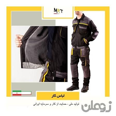 لباس کار  دو تکه مشکی - طوسی نوار زرد  سایز M ام آر تی MRT