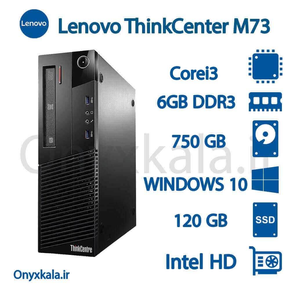 کامپیوتر دسکتاپ لنوو مدل ThinkCentre M73 با پردازنده Corei3