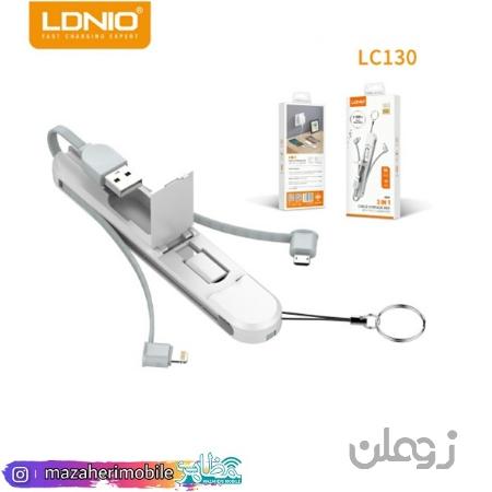 کابل اصلی سه کاره ال دینو فست شارژ LDNIO LC130