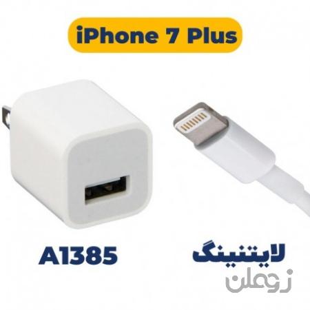 شارژر ایفون 7 پلاس Apple iPhone 7 Plus