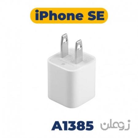 شارژر آیفون Apple iPhone SE