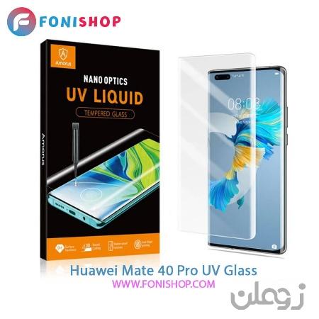 گلس محافظ صفحه نمایش یووی(UV) هواوی Huawei Mate 40 Pro