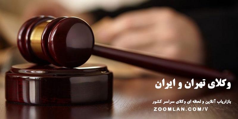 وکلای تهران و ایران