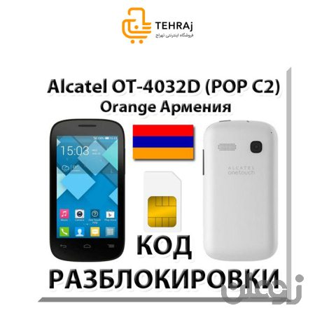 گوشی موبایل لمسی آلکاتل Alcatel Onetouch Pop C2 4032D  اورجینال